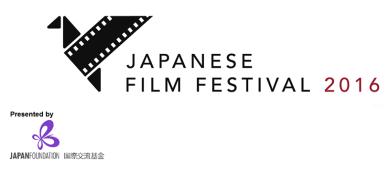 japanese-film-festival-2016
